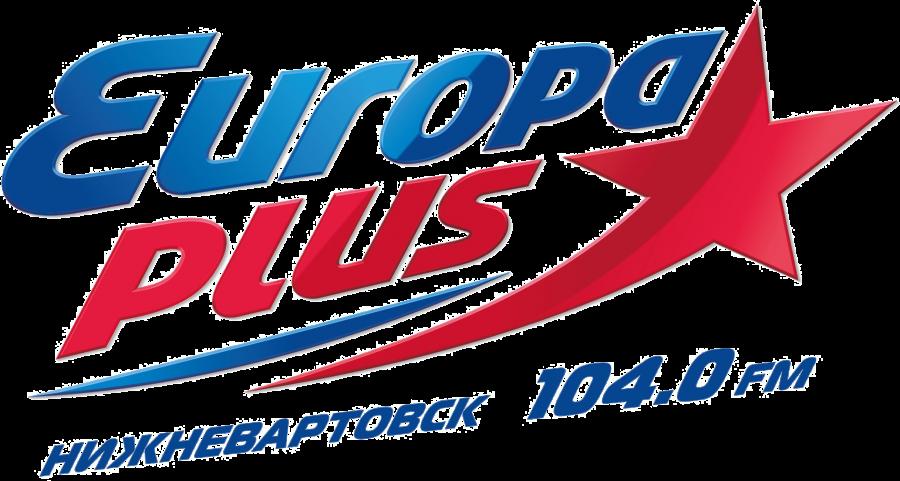 ЕвропаПлюс Нижневартовск