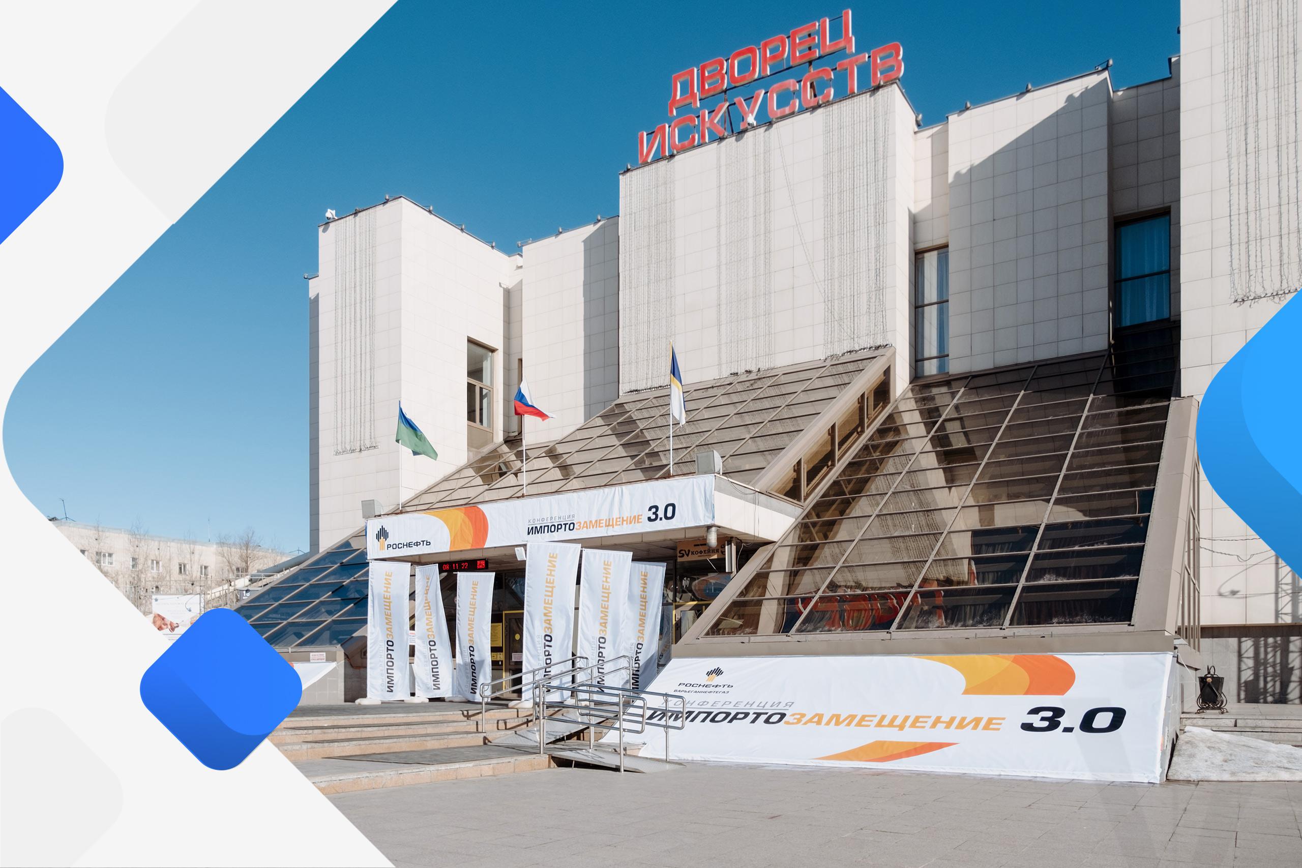 Конференция «Импортозамещение 3.0» в Обществах Группы ПАО «Варьеганнефтегаз».