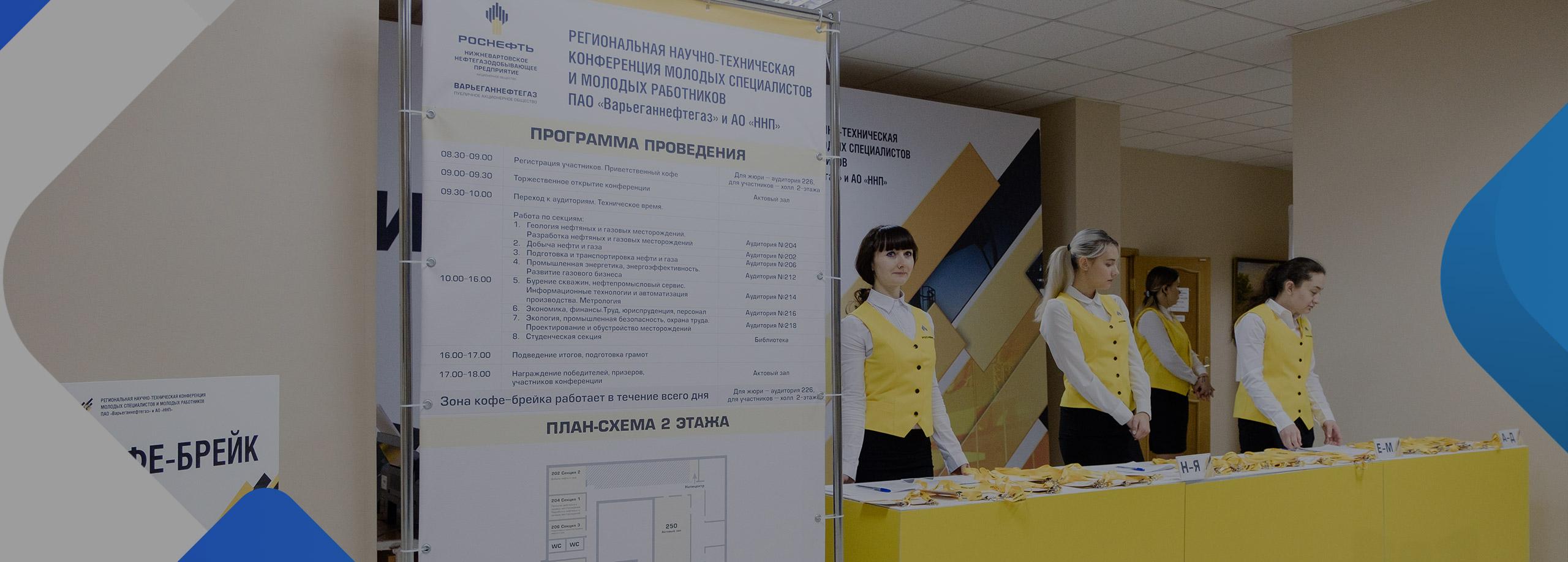 Региональная научно-техническая конференция молодых специалистов и молодых работников ГП «Варьёганнефтегаз»