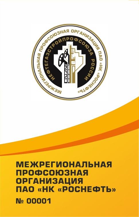 Межрегиональная профсоюзная организация Роснефть